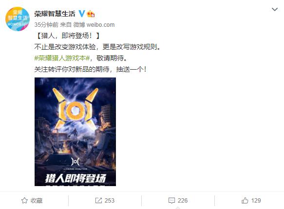 荣耀官方宣布了首款猎人游戏本LOGO