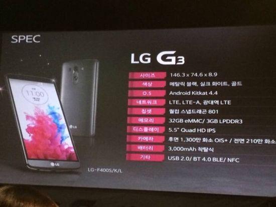 LG G3全规格在公告之前泄漏