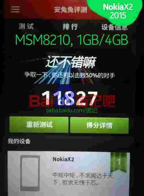 诺基亚X2改进了处理器和存储