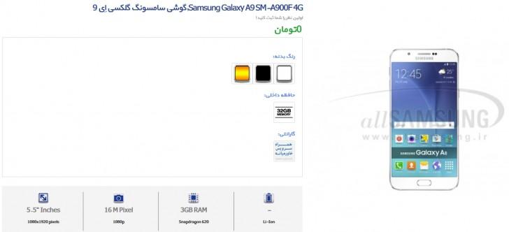 官方三星Galaxy A9上市提示在12月1日发布