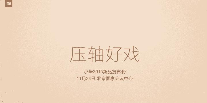 小米安排11月24日的活动; MI 5预期